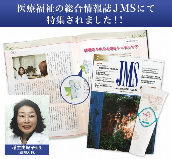 医療福祉の総合情報誌JMSで特集されました