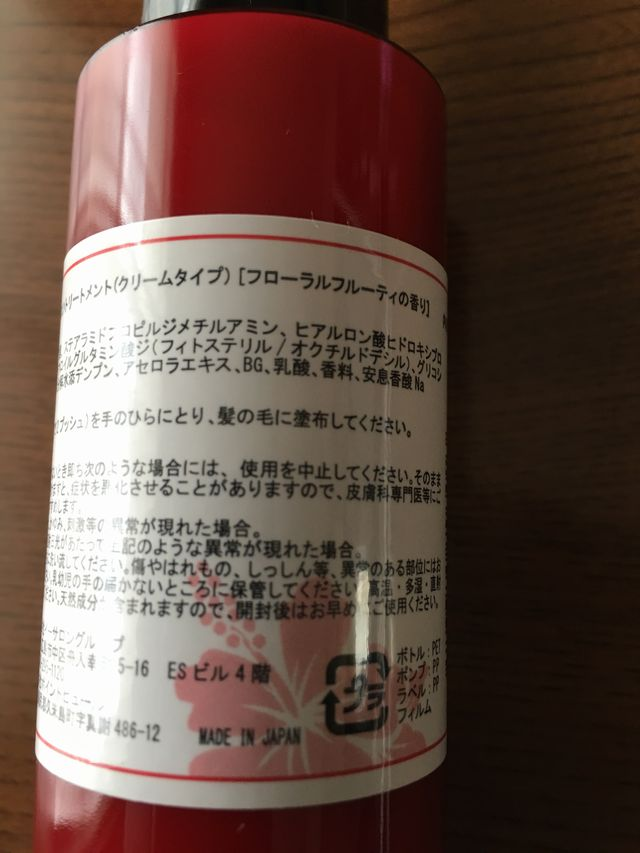 ラフィーの香りは・・・フローラル系のいい香りです。