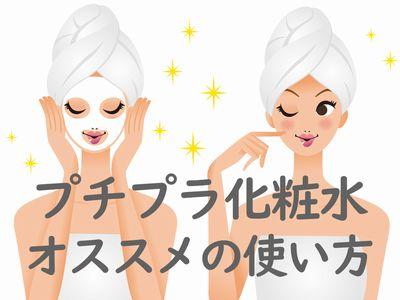 バシャバシャ使ってたっぷり水分補給♪高コスパ化粧水