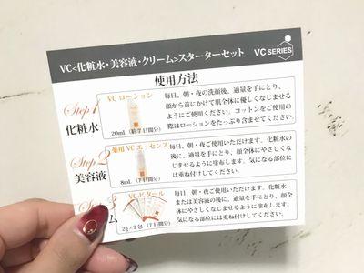 実際に「VCスターターセット」を顔に塗っていきます!
