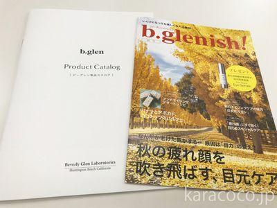 b.glen(ビーグレン)ニキビケアトライアルセットを体験!
